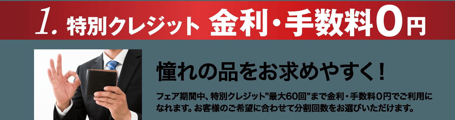 1. 特別クレジット 金利・手数料0円
