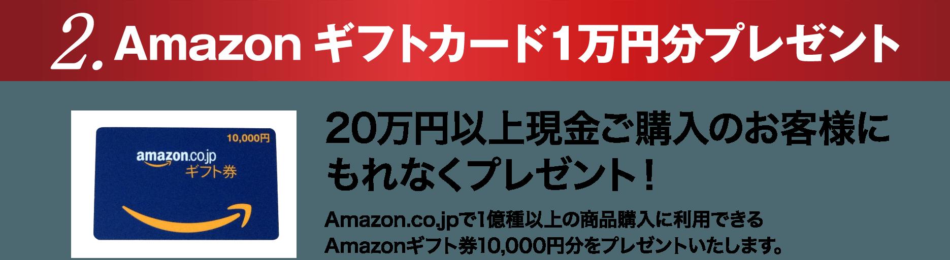 2. Amazon ギフトカード1万円分プレゼント