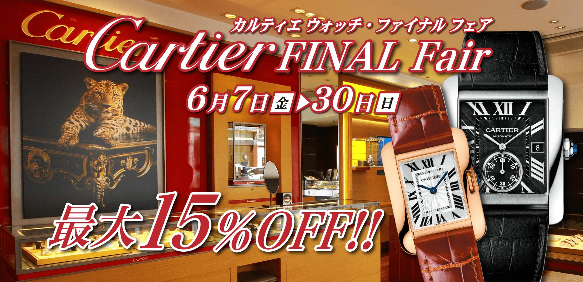 カルティエウォッチ・ファイナルフェア Cartier Final Fair 6月7日〜30日 最大15%OFF!!