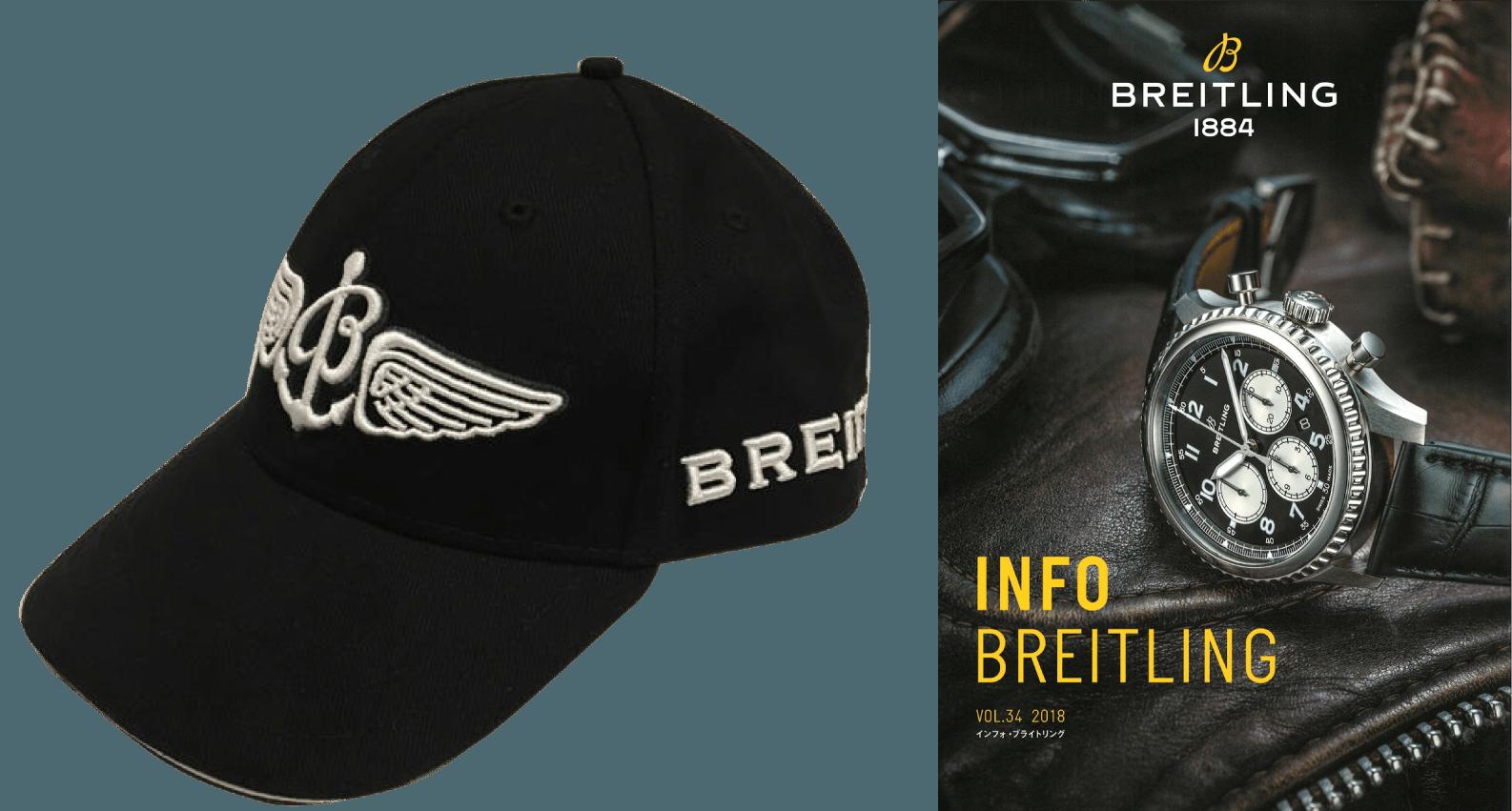BREITLING オリジナルキャップ、ブライトリングマガジン