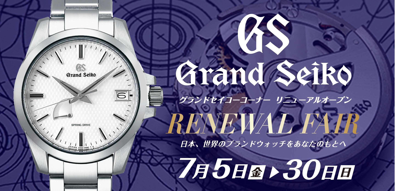 グランドセイコーコーナー リニューアルオープンフェア Grand Seiko Fair 7月5日〜30日